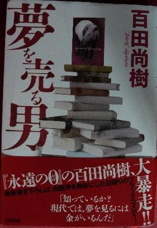 夢を売る男 百田尚樹