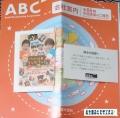 朝日放送 クオカード 201409