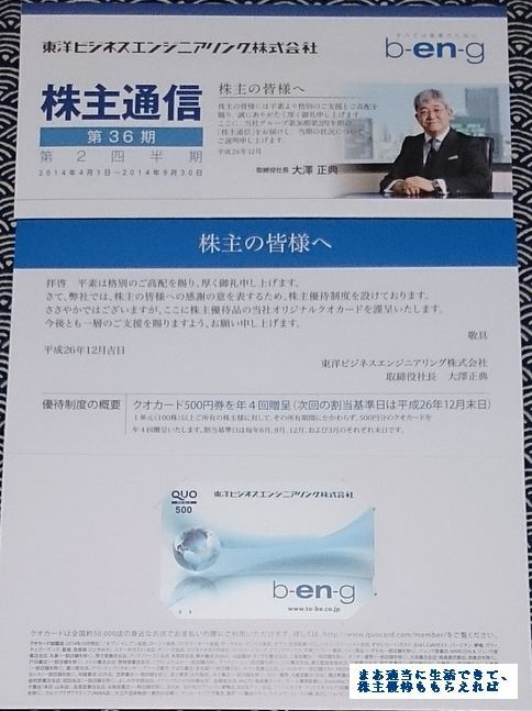 beng_quo_201409.jpg
