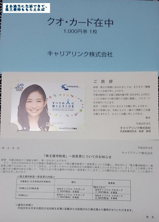 careerlink_quo_201408.jpg