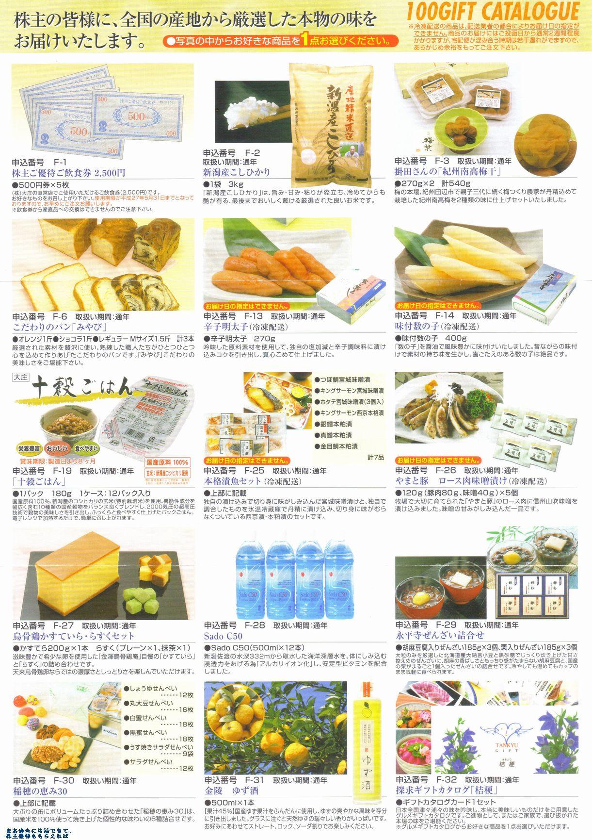 daisho_catalog_201408.jpg