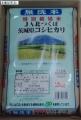 エコス お米2kg 201408