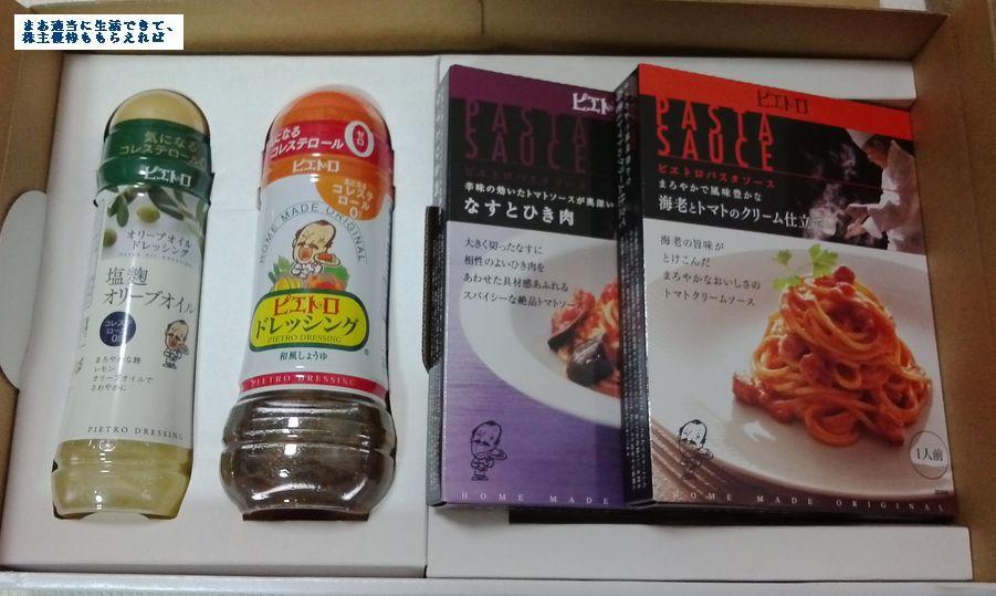 hasegawa_pietro-01_201409.jpg