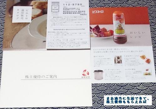 hasegawa_pietro-02_201409.jpg