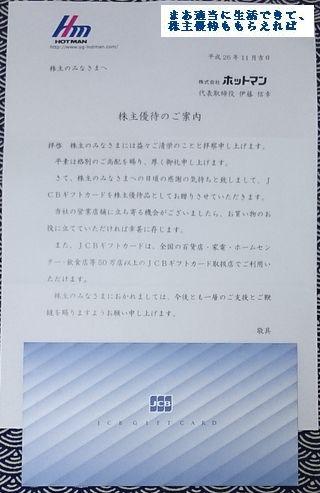 hotman_giftcard_201409.jpg