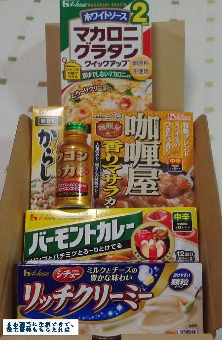 housefoods_yuutai02_201409.jpg
