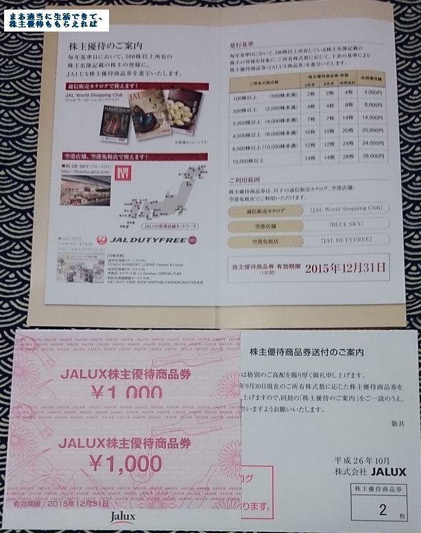 jalux_yuutaiken_201409.jpg