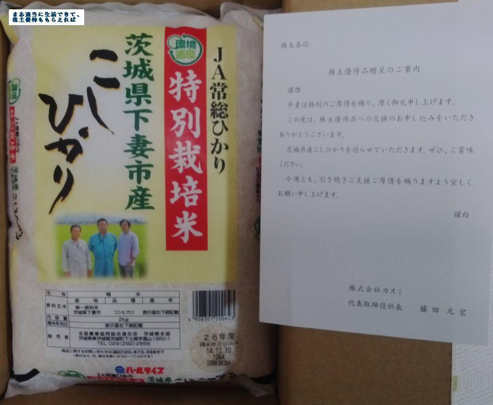 kasumi_kome_201408.jpg