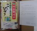 カスミ 米2kg 201408