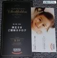 健康コーポ 案内01 201409
