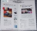 健康コーポ 案内10 201409