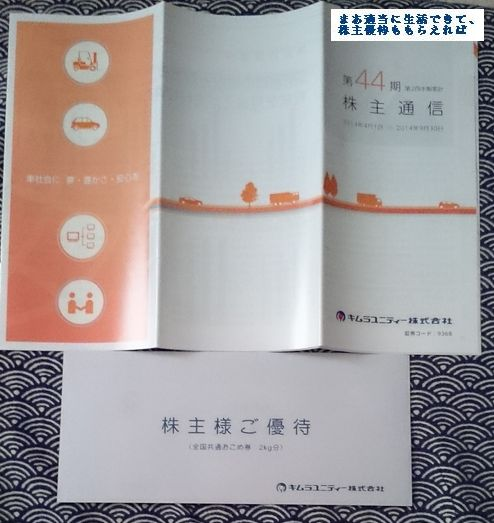 kimura-unity_okomeken_201409.jpg