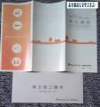 キムラユニティー お米券 201409