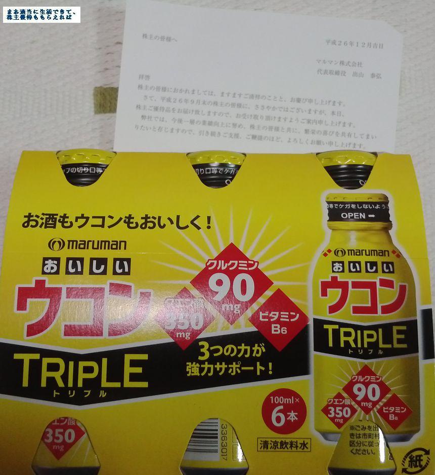 maruman_yuutai_201409.jpg