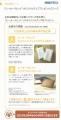 三菱UFJフィナンシャルグループ  優待案内 201409