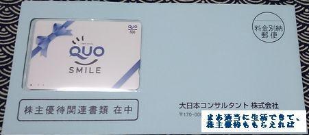 ne-con_quo_201406.jpg