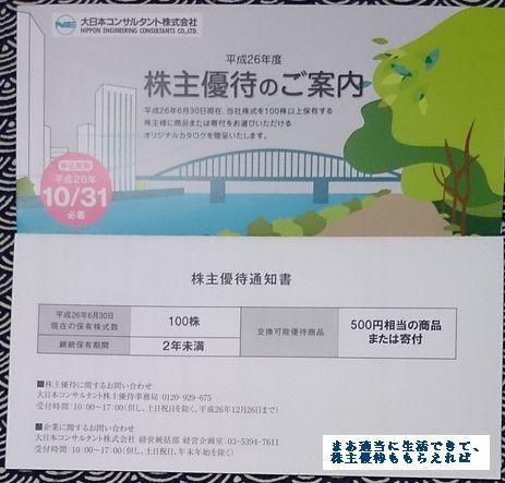 ne-con_yuutai-annai_201406.jpg