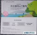 大日本コンサルタント 優待案内 201406