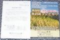 オーシャンシステム 米02 201409