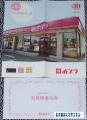 ポプラ 優待券 201408