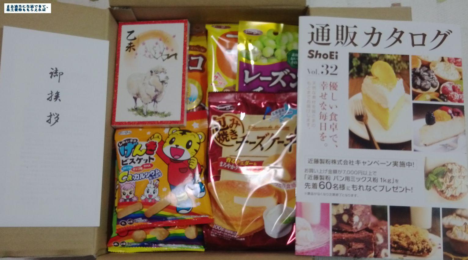 shoei_yuutai-01_201410.jpg