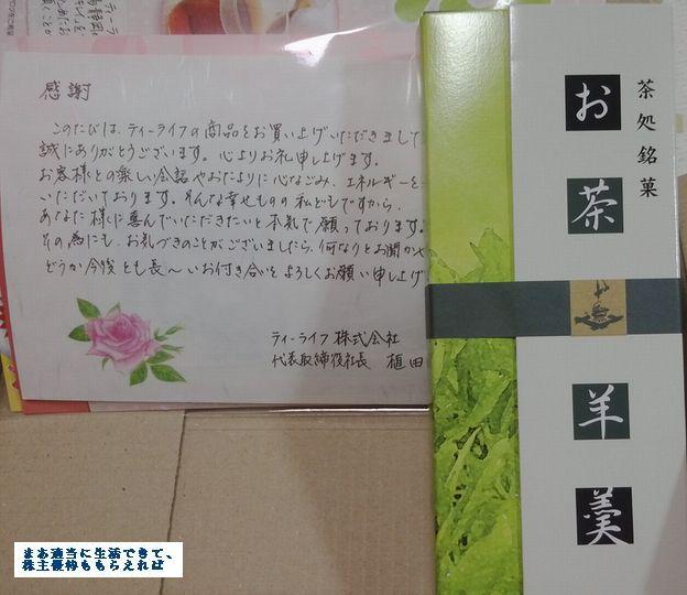 tealife_yokan_201407.jpg
