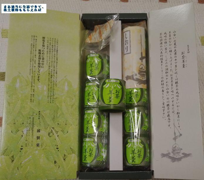 tealife_youkan_201407.jpg