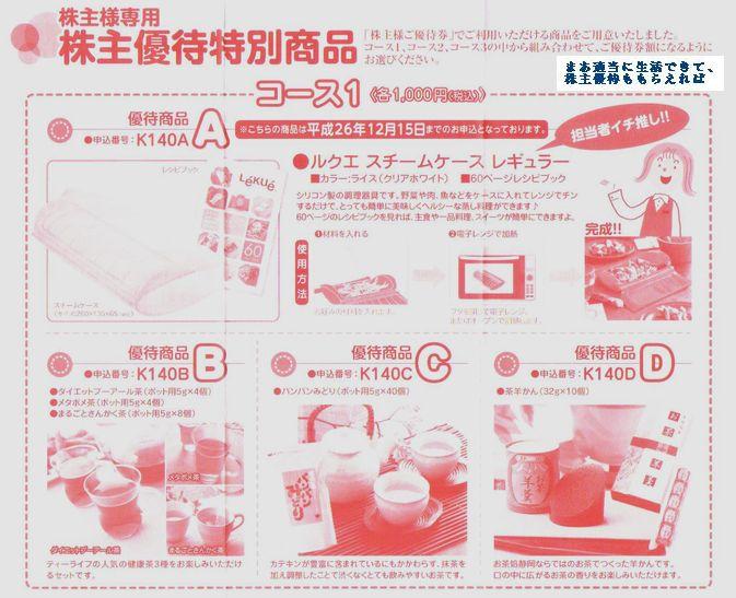 tealife_yuutaiannai02_201407.jpg