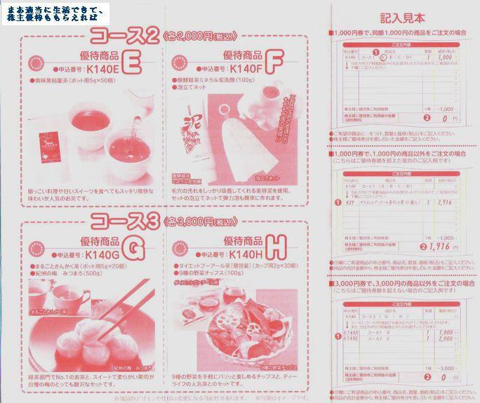 tealife_yuutaiannai03_201407.jpg