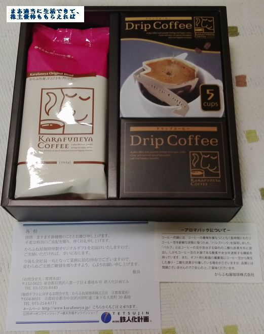 tetsujinka_gift-02_201408.jpg