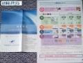 TOKAI HD 優待案内 201409