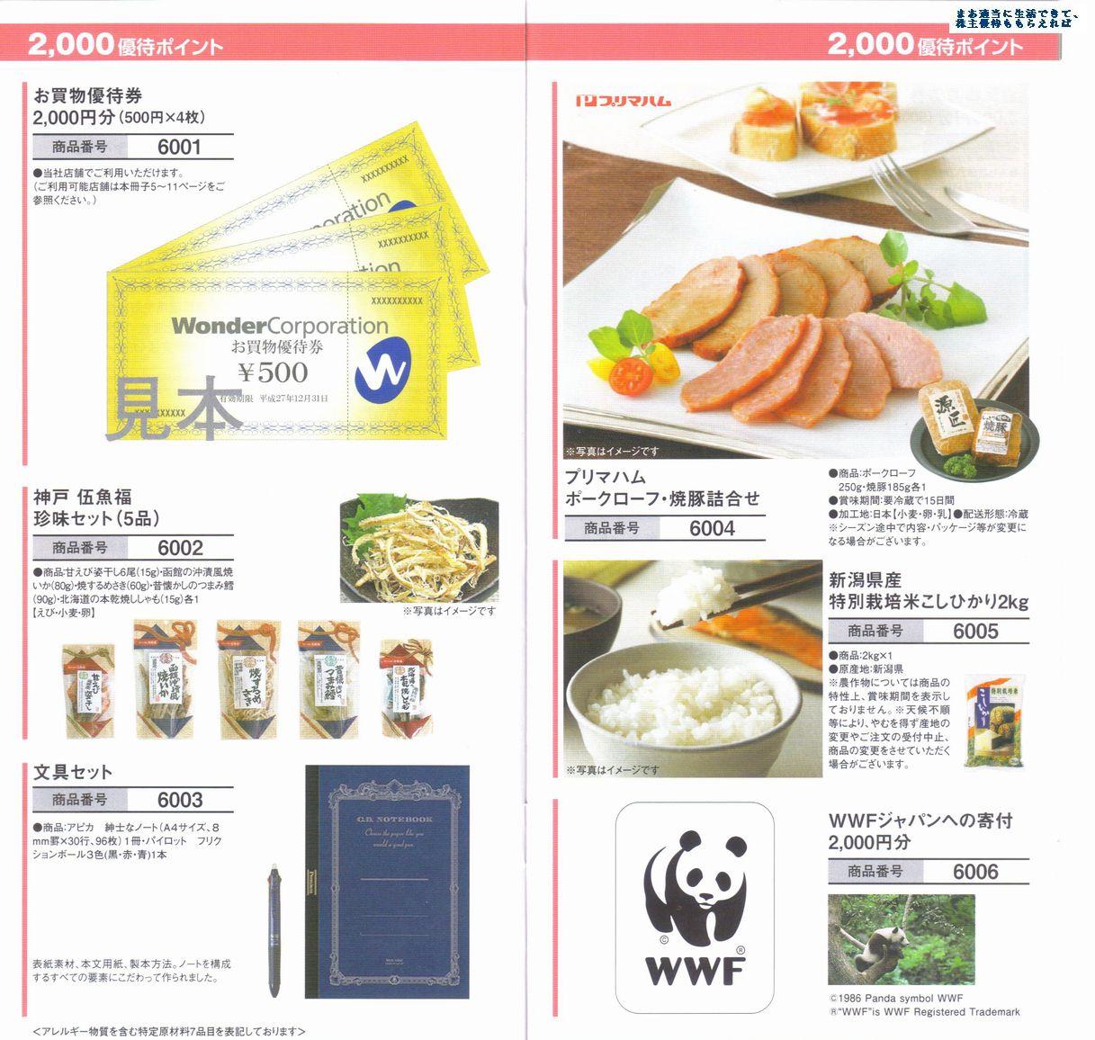 wondercorp_catalog-01_201408.jpg