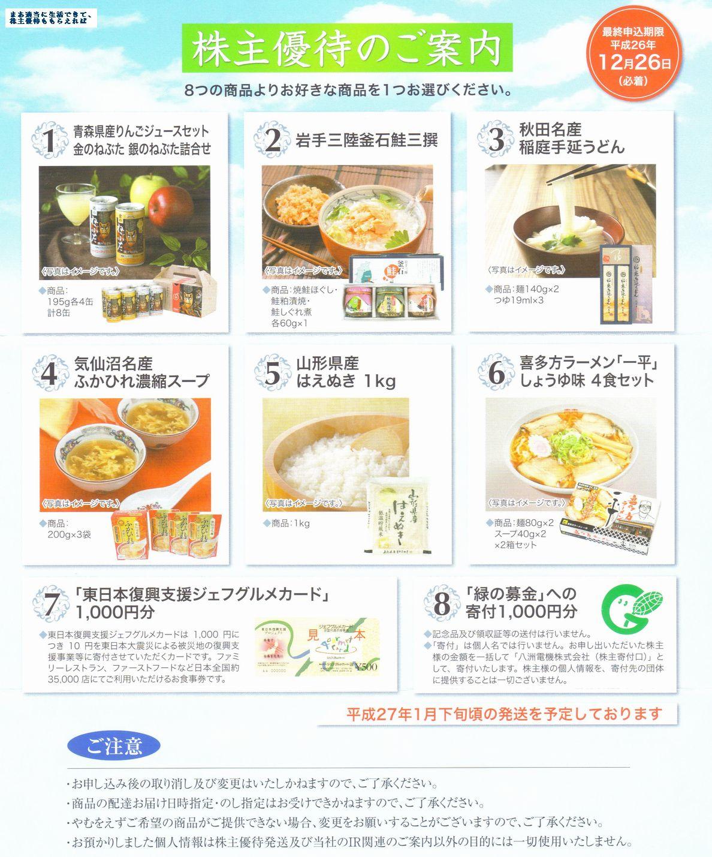 yashima_catalog_201409.jpg