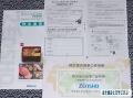 ゼンショー 優待券 201409