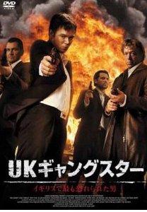 UK_gangstar.jpg