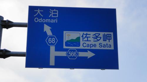 052003県道566号標識