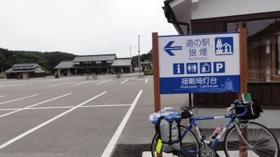 1614道の駅「狼煙」