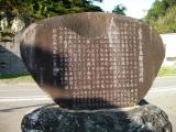 JR平岩駅 戸澤三千太郎翁頌徳碑 裏