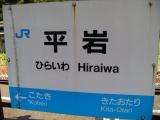 JR平岩駅 駅名標