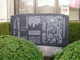 JR鹿角花輪駅 鹿角郡農業協同組合設立記念碑