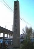 JR北長岡駅 城岡停車場記念碑