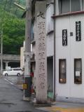 JR栗林公園北口駅 右の石柱 表