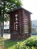JR関山駅 妙高山登山口