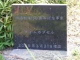 JR関山駅 タイムカプセル 石版