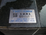 JR下諏訪駅 燦 登録番号