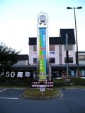 JR信濃大町駅 歓迎