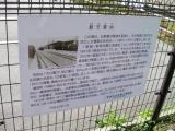 JR豊栄駅 歓天喜地 説明