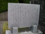 JR津幡駅 前代議士庭田次平君之碑 説明
