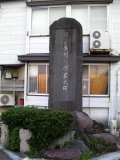 JR脇野田駅 故長谷川八郎君之碑