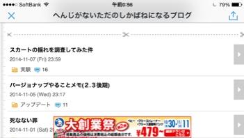 fc2blog_20141111013642494.jpg